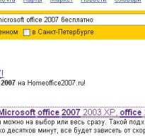 Office download net отзывы