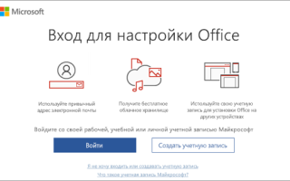 Активация office 2020 rsload