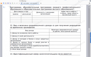 Wps office русификация